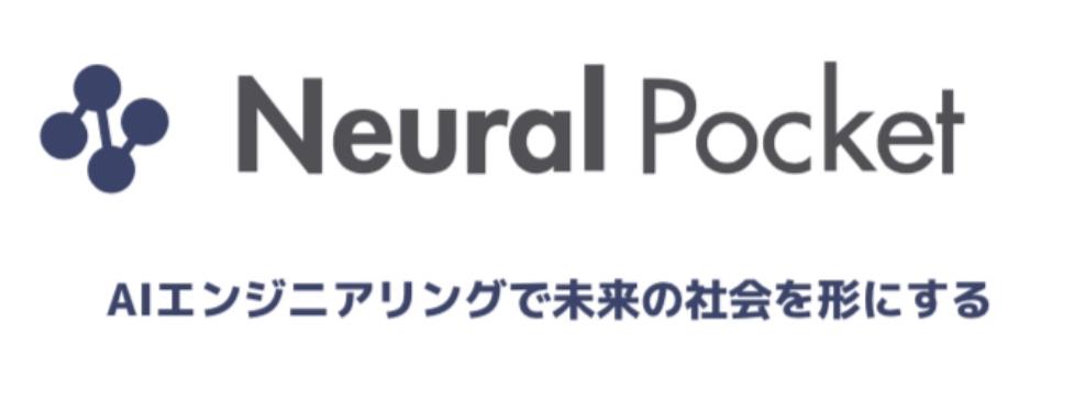 ポケット 株価 ニューラル